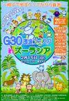 G30in_zoorasia
