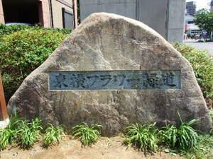 Higashihakurakutw_002