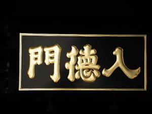 2011_0216yushimatenjin0037